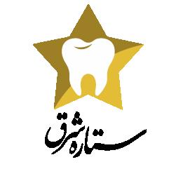 کلینیک دندانپزشکی ستاره شرق